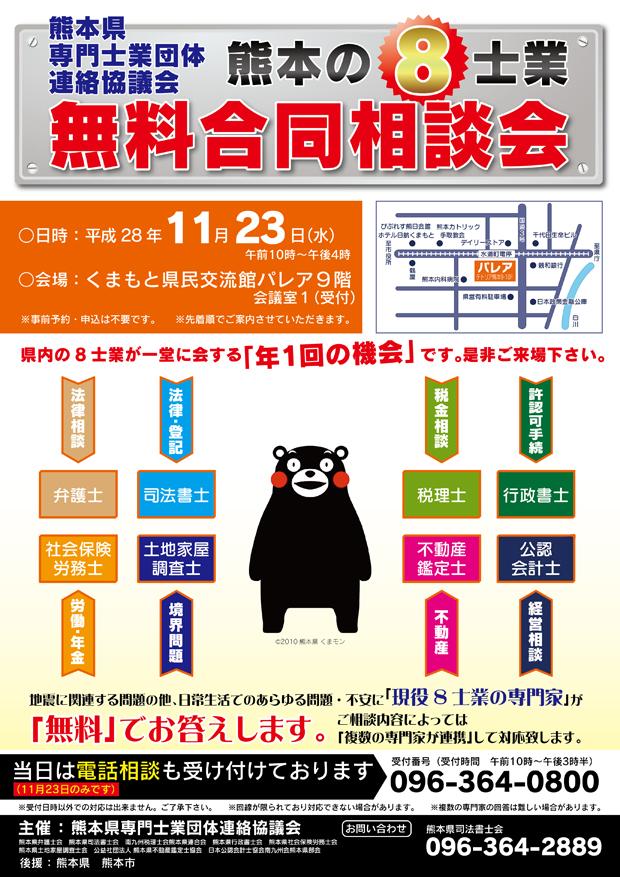20161024_free_kumamoto