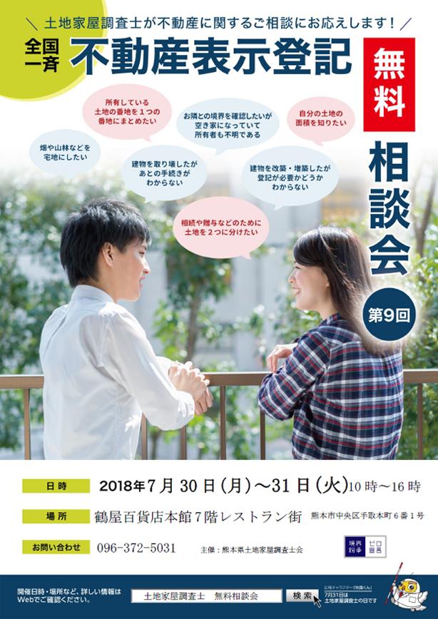 h30_chousasikai_poster