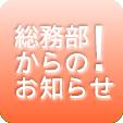 今年もやります!旧日本測地系 「地図の源 原点記念碑」清掃!