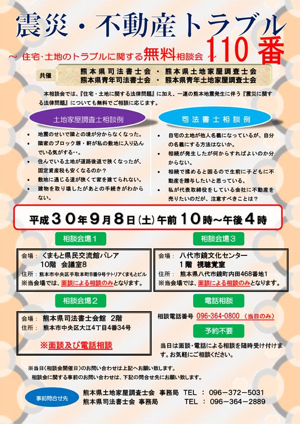 shinsai-fudosan-110-flyer-2018
